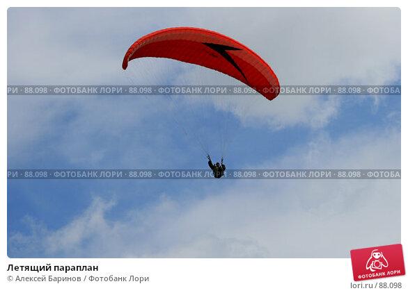 Летящий параплан, фото № 88098, снято 7 апреля 2007 г. (c) Алексей Баринов / Фотобанк Лори