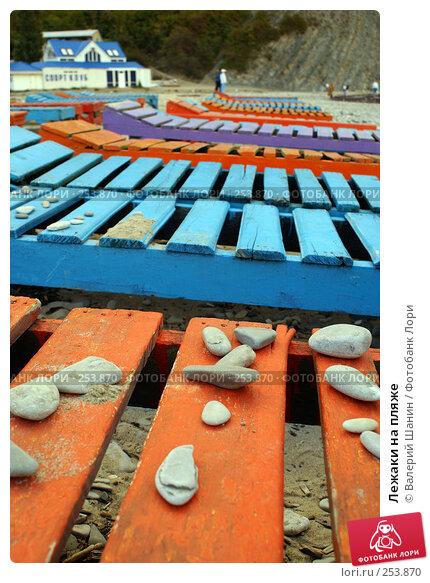 Купить «Лежаки на пляже», фото № 253870, снято 17 сентября 2007 г. (c) Валерий Шанин / Фотобанк Лори