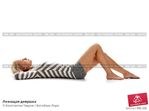 Лежащая девушка, фото № 306326, снято 25 сентября 2007 г. (c) Константин Тавров / Фотобанк Лори