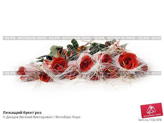Лежащий букет роз, фото № 132978, снято 8 октября 2007 г. (c) Донцов Евгений Викторович / Фотобанк Лори