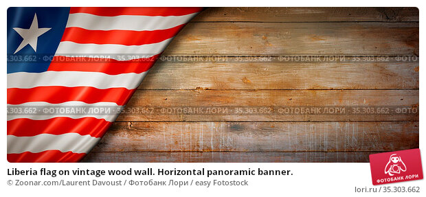 Liberia flag on vintage wood wall. Horizontal panoramic banner. Стоковое фото, фотограф Zoonar.com/Laurent Davoust / easy Fotostock / Фотобанк Лори