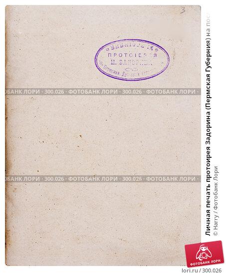 Личная печать протоирея Задорина (Пермская Губерния) на последней странице. Старинная печатная Библия, фото № 300026, снято 14 апреля 2008 г. (c) Harry / Фотобанк Лори