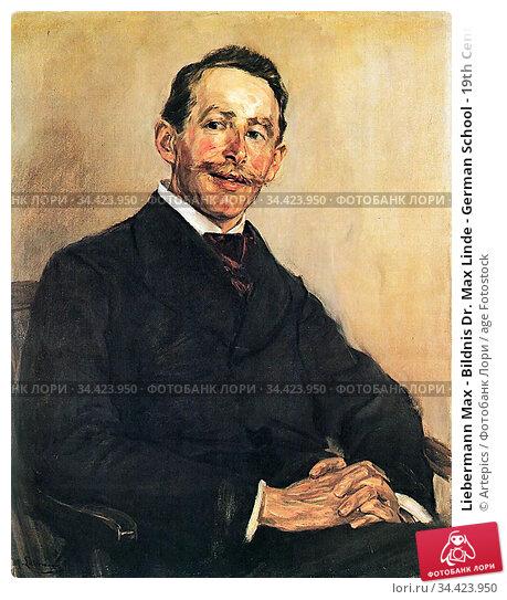 Liebermann Max - Bildnis Dr. Max Linde - German School - 19th Century. Редакционное фото, фотограф Artepics / age Fotostock / Фотобанк Лори