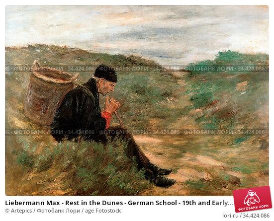 Liebermann Max - Rest in the Dunes - German School - 19th and Early... Редакционное фото, фотограф Artepics / age Fotostock / Фотобанк Лори