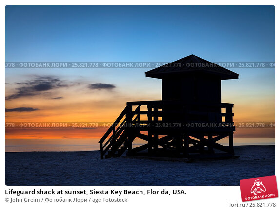 Купить «Lifeguard shack at sunset, Siesta Key Beach, Florida, USA.», фото № 25821778, снято 16 января 2017 г. (c) age Fotostock / Фотобанк Лори