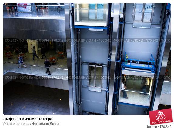 Купить «Лифты в бизнес-центре», фото № 170342, снято 11 сентября 2007 г. (c) Бабенко Денис Юрьевич / Фотобанк Лори