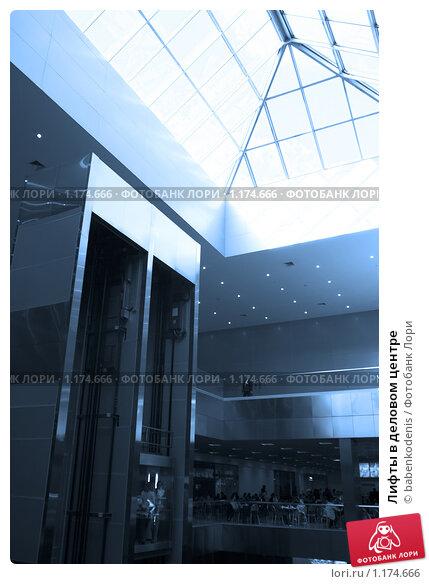 Купить «Лифты в деловом центре», фото № 1174666, снято 11 сентября 2007 г. (c) Бабенко Денис Юрьевич / Фотобанк Лори