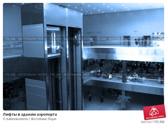 Лифты в здании аэропорта, фото № 170306, снято 11 сентября 2007 г. (c) Бабенко Денис Юрьевич / Фотобанк Лори