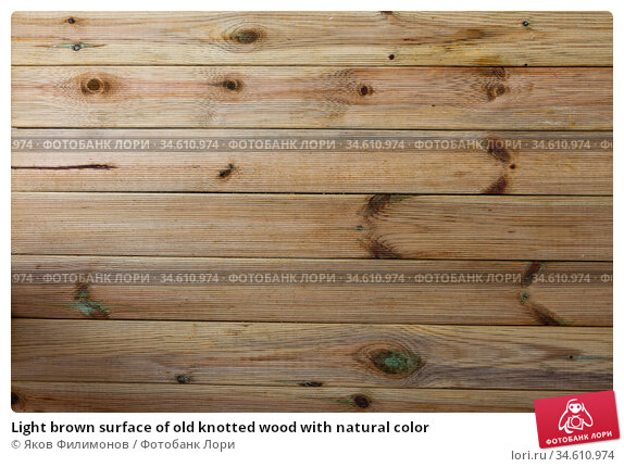 Light brown surface of old knotted wood with natural color. Стоковое фото, фотограф Яков Филимонов / Фотобанк Лори