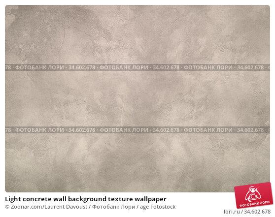 Light concrete wall background texture wallpaper. Стоковое фото, фотограф Zoonar.com/Laurent Davoust / age Fotostock / Фотобанк Лори