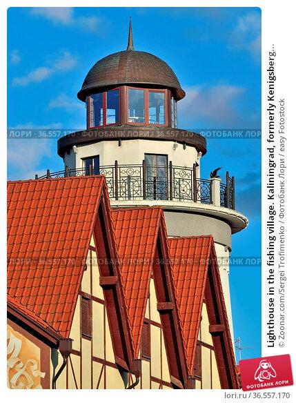 Lighthouse in the fishing village. Kaliningrad, formerly Kenigsberg... Стоковое фото, фотограф Zoonar.com/Sergei Trofimenko / easy Fotostock / Фотобанк Лори