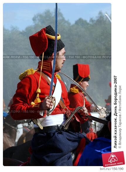 Лихой казачок. День Бородина-2007, фото № 150190, снято 2 сентября 2007 г. (c) Владимир Тарасов / Фотобанк Лори