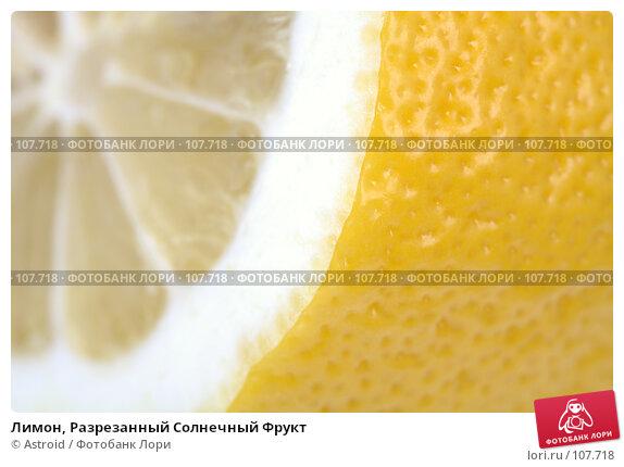 Лимон, Разрезанный Солнечный Фрукт, фото № 107718, снято 9 марта 2007 г. (c) Astroid / Фотобанк Лори