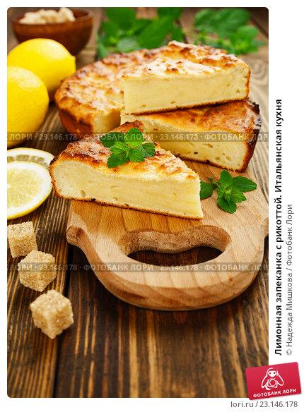 Купить «Лимонная запеканка с рикоттой. Итальянская кухня», фото № 23146178, снято 23 июня 2016 г. (c) Надежда Мишкова / Фотобанк Лори
