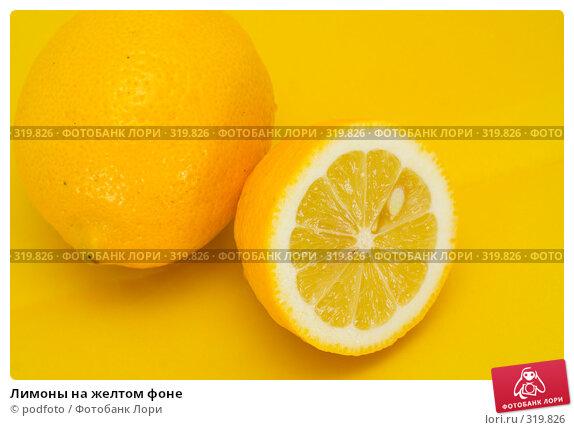 Лимоны на желтом фоне, фото № 319826, снято 25 августа 2007 г. (c) podfoto / Фотобанк Лори