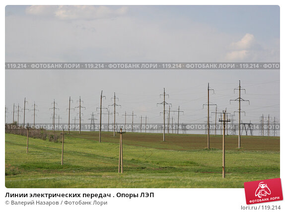 Линии электрических передач . Опоры ЛЭП, фото № 119214, снято 30 мая 2007 г. (c) Валерий Назаров / Фотобанк Лори