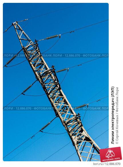 Линии электропередач (ЛЭП) Стоковое фото, фотограф Сергей Кочевых / Фотобанк Лори