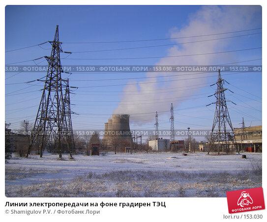 Купить «Линии электропередачи на фоне градирен ТЭЦ», фото № 153030, снято 18 декабря 2007 г. (c) Shamigulov P.V. / Фотобанк Лори