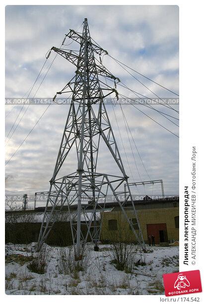 Линия электропередач, фото № 174542, снято 13 января 2008 г. (c) АЛЕКСАНДР МИХЕИЧЕВ / Фотобанк Лори