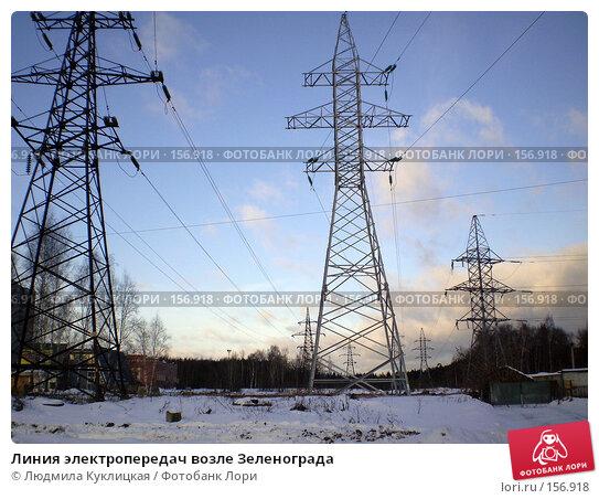 Линия электропередач возле Зеленограда, фото № 156918, снято 21 декабря 2007 г. (c) Людмила Куклицкая / Фотобанк Лори