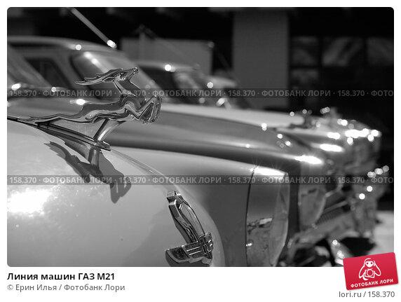 Линия машин ГАЗ М21, фото № 158370, снято 17 мая 2007 г. (c) Ерин Илья / Фотобанк Лори