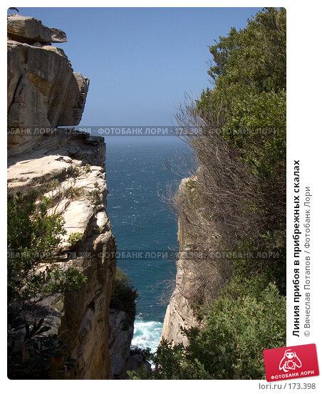 Линия прибоя в прибрежных скалах, фото № 173398, снято 8 октября 2006 г. (c) Вячеслав Потапов / Фотобанк Лори