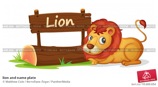 lion and name plate. Стоковая иллюстрация, иллюстратор Matthew Cole / PantherMedia / Фотобанк Лори