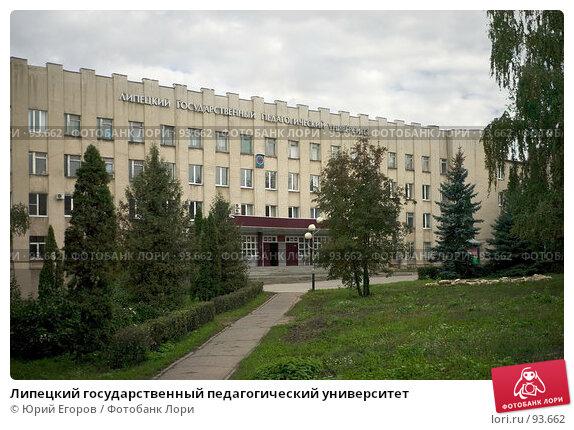 Липецкий государственный педагогический университет, фото № 93662, снято 30 мая 2017 г. (c) Юрий Егоров / Фотобанк Лори