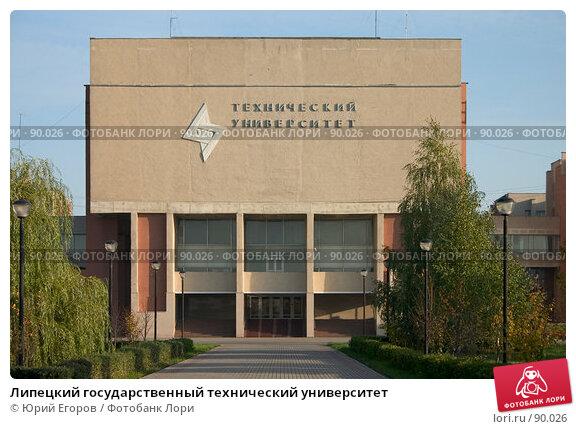 Купить «Липецкий государственный технический университет», фото № 90026, снято 13 декабря 2017 г. (c) Юрий Егоров / Фотобанк Лори