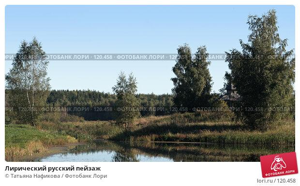 Купить «Лирический русский пейзаж», фото № 120458, снято 8 сентября 2007 г. (c) Татьяна Нафикова / Фотобанк Лори