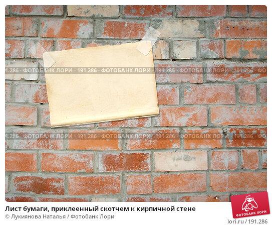 Лист бумаги, приклеенный скотчем к кирпичной стене, фото № 191286, снято 15 мая 2007 г. (c) Лукиянова Наталья / Фотобанк Лори