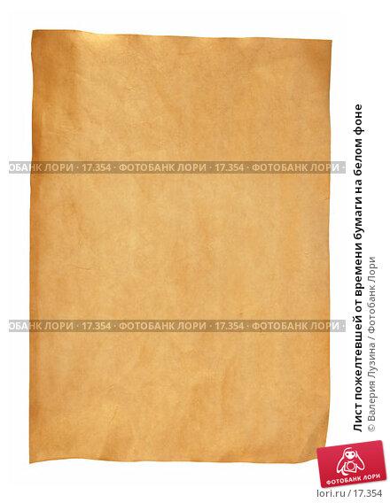 Лист пожелтевшей от времени бумаги на белом фоне, фото № 17354, снято 12 января 2007 г. (c) Валерия Потапова / Фотобанк Лори
