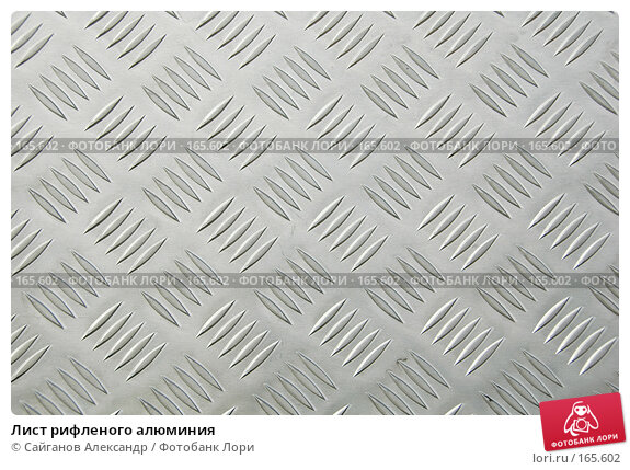 Лист рифленого алюминия, фото № 165602, снято 28 июля 2007 г. (c) Сайганов Александр / Фотобанк Лори