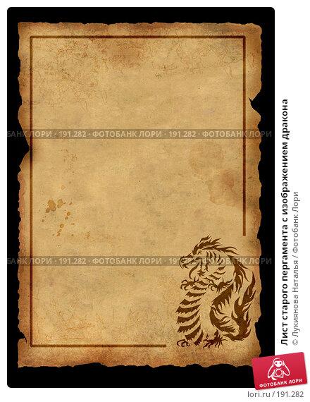 Купить «Лист старого пергамента с изображением дракона», иллюстрация № 191282 (c) Лукиянова Наталья / Фотобанк Лори