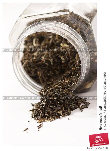 Листовой чай, фото № 257190, снято 1 сентября 2005 г. (c) Кравецкий Геннадий / Фотобанк Лори