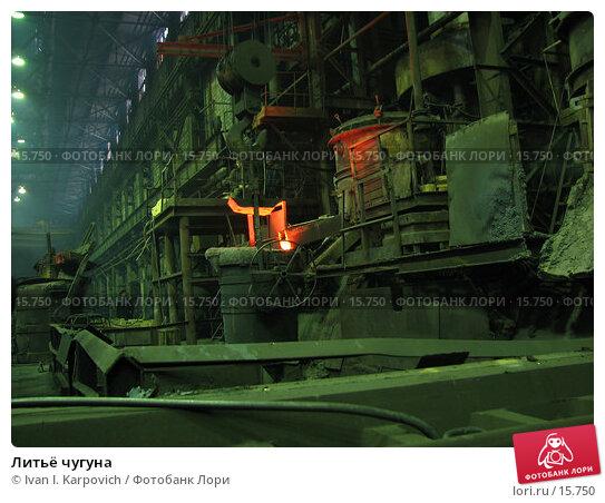 Литьё чугуна, фото № 15750, снято 28 ноября 2006 г. (c) Ivan I. Karpovich / Фотобанк Лори