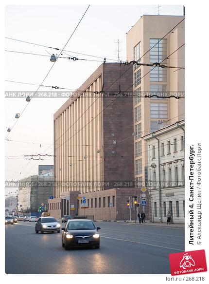 Купить «Литейный 4. Санкт-Петербург.», эксклюзивное фото № 268218, снято 27 апреля 2008 г. (c) Александр Щепин / Фотобанк Лори