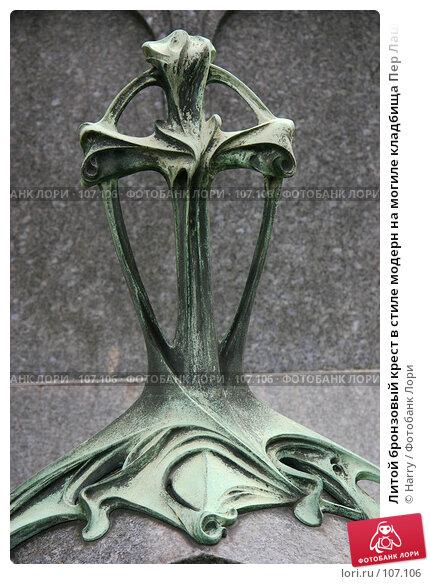 Литой бронзовый крест в стиле модерн на могиле кладбища Пер Лашез в Париже, Франция, фото № 107106, снято 26 февраля 2006 г. (c) Harry / Фотобанк Лори