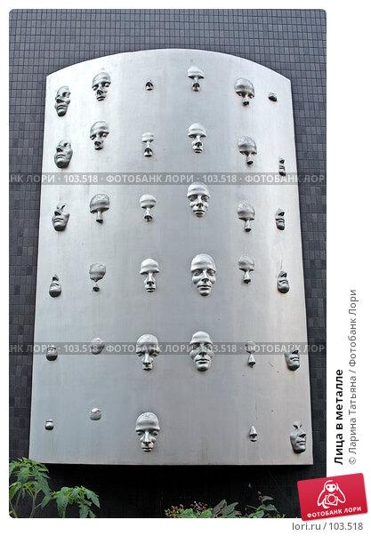 Лица в металле, фото № 103518, снято 28 июля 2017 г. (c) Ларина Татьяна / Фотобанк Лори