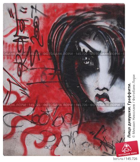 Купить «Лицо девушки. Граффити.», фото № 145726, снято 5 декабря 2007 г. (c) Михаил Николаев / Фотобанк Лори