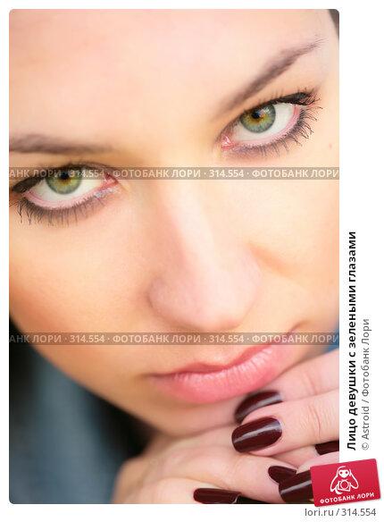 Лицо девушки с зелеными глазами, фото № 314554, снято 7 июня 2008 г. (c) Astroid / Фотобанк Лори