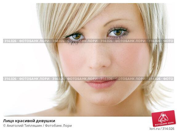Лицо красивой девушки, фото № 314026, снято 1 июня 2008 г. (c) Анатолий Типляшин / Фотобанк Лори