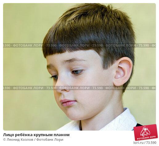 Лицо ребёнка крупным планом, фото № 73590, снято 24 мая 2017 г. (c) Леонид Козлов / Фотобанк Лори