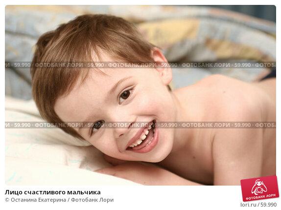 Лицо счастливого мальчика, фото № 59990, снято 30 апреля 2007 г. (c) Останина Екатерина / Фотобанк Лори