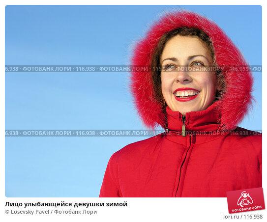 Лицо улыбающейся девушки зимой, фото № 116938, снято 1 марта 2006 г. (c) Losevsky Pavel / Фотобанк Лори