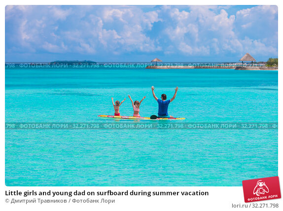 Купить «Little girls and young dad on surfboard during summer vacation», фото № 32271798, снято 2 апреля 2015 г. (c) Дмитрий Травников / Фотобанк Лори