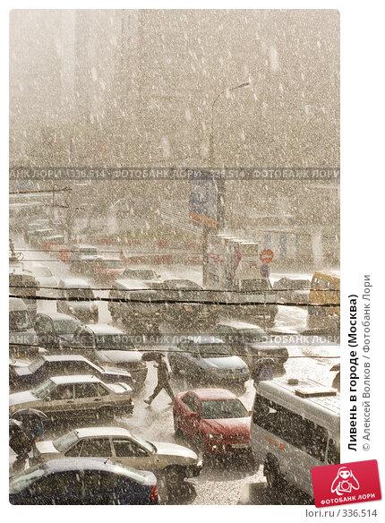 Купить «Ливень в городе (Москва)», фото № 336514, снято 23 апреля 2018 г. (c) Алексей Волков / Фотобанк Лори
