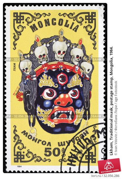 Lkham, Traditional mask, postage stamp, Mongolia, 1984. (2015 год). Редакционное фото, фотограф Ivan Vdovin / age Fotostock / Фотобанк Лори