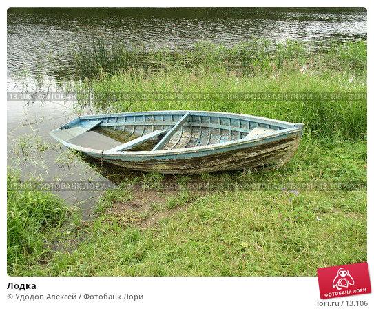Лодка, фото № 13106, снято 2 июля 2005 г. (c) Удодов Алексей / Фотобанк Лори