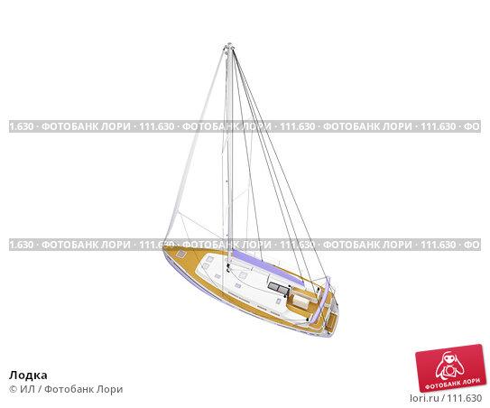 Лодка, иллюстрация № 111630 (c) ИЛ / Фотобанк Лори